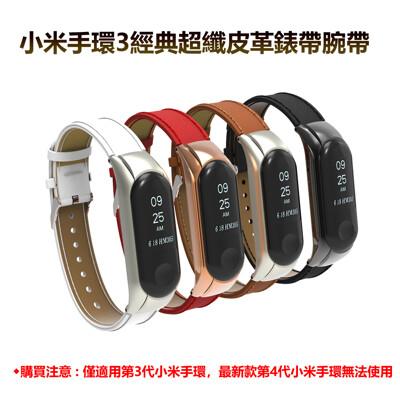 [贈保護貼2張]小米手環3經典超纖皮革錶帶腕帶 (6.2折)