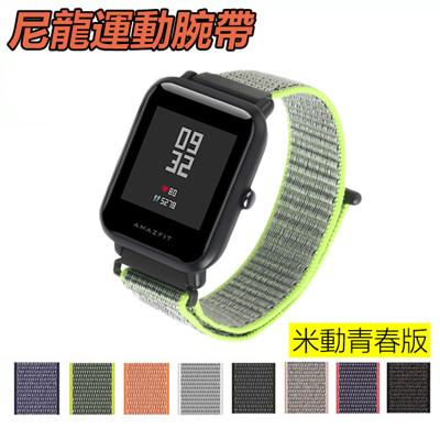[贈保護貼]Amazfit Bip米動手錶青春版尼龍運動錶帶 (5.3折)