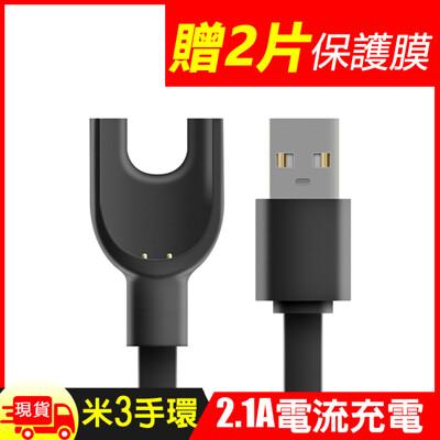 [贈保護貼2張]小米手環3充電線充電器(副廠) (1.3折)