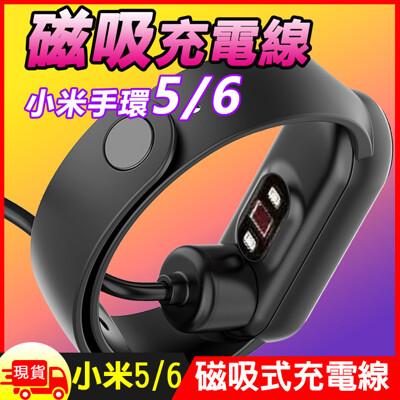 [贈保護貼2張]小米手環5/6磁吸式 免拆 USB快速充電器充電線-50cm (2.6折)