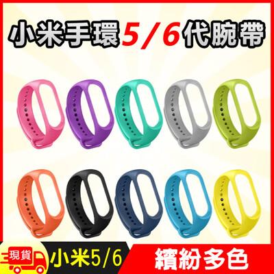 小米手環5/6單色錶帶腕帶 (1.5折)