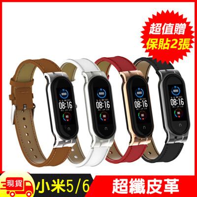 [贈保護貼2張]小米手環5/6超纖PU皮革錶帶腕帶皮製錶帶 (3.1折)