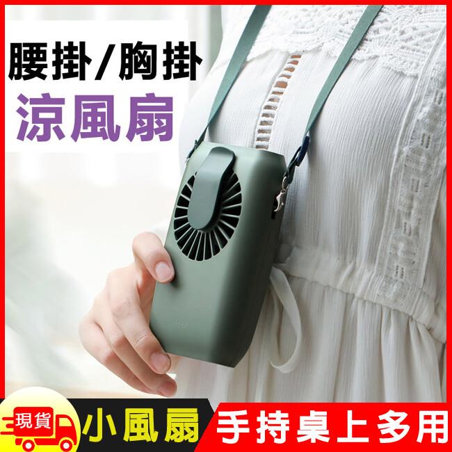 多功能腰掛胸掛隨身輕涼風扇