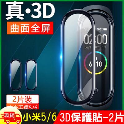 小米手環5/6曲面PET弧邊全屏滿版3D保護膜保護貼 (2片裝) (3折)