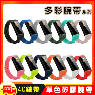 小米手環4C多彩防水矽膠替換錶帶腕帶 (1.2折)