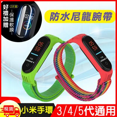 [贈保護貼2張] 小米手環3/4/5代炫彩防水尼龍通用透氣腕帶錶帶 (2.2折)