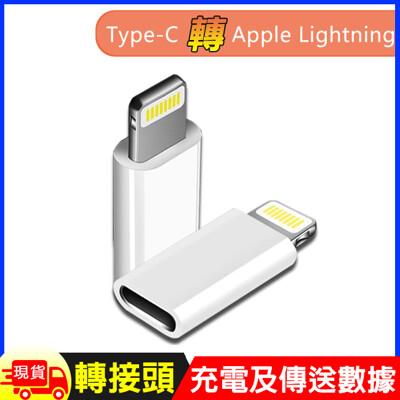 Type-C(母)轉蘋果Lightning 8pin(公)轉接頭 (2折)