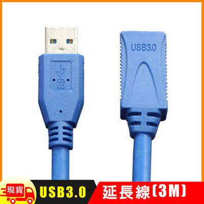 USB 3.0 延長線(3M) (3.6折)