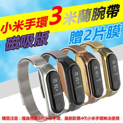 [贈保護貼2張]小米手環3米蘭金屬錶帶腕帶-磁吸版 (6.2折)