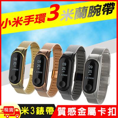 [贈保護貼2張]小米手環3米蘭金屬錶帶腕帶 (3.2折)