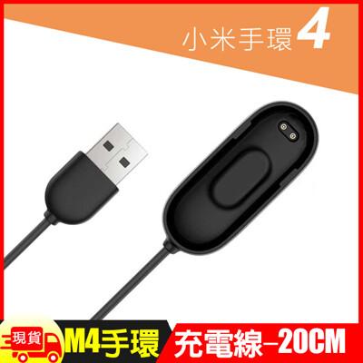 [贈保護貼2張] 小米手環4充電線充電器(副廠) (1.8折)