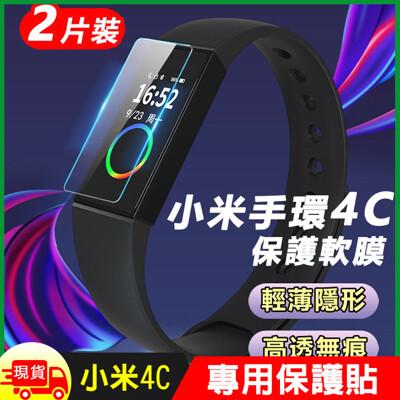 小米手環4C TPU保護軟膜保護貼(2片裝) (2.2折)