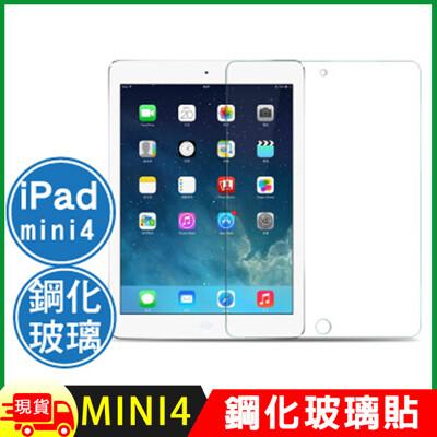 apple ipad mini4/mini5 鋼化玻璃螢幕保護貼 (4.1折)