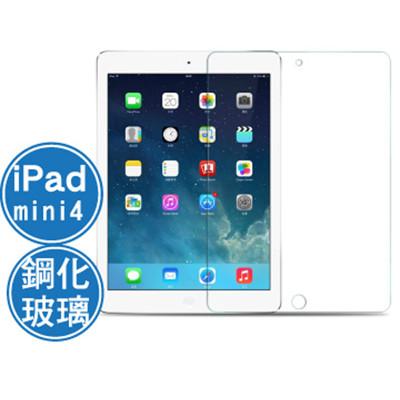 Apple iPad mini4/mini5 鋼化玻璃螢幕保護貼 (6.7折)