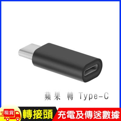 蘋果Lightning 8pin(母)轉Type-C(公)轉接頭 (2折)