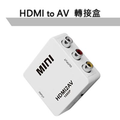 HDMI(1080P)轉AV訊號轉接盒 (8折)