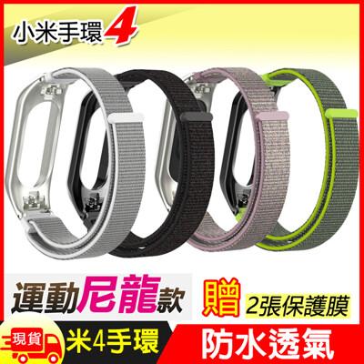 [贈保護貼2張] 小米手環4絲絨編織尼龍運動防水錶帶腕帶 (4.1折)
