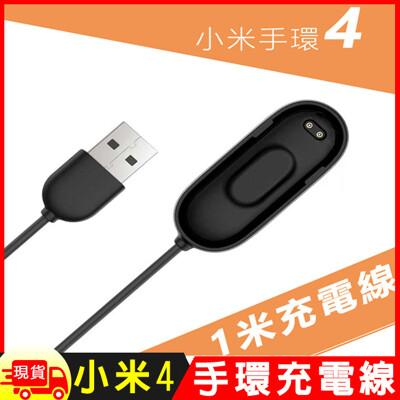 [贈保護貼2張] 小米手環4充電線充電器(副廠)-1米 (2折)