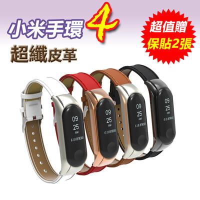 [贈保護貼2張]小米手環4經典超纖皮革錶帶腕帶 (6.7折)