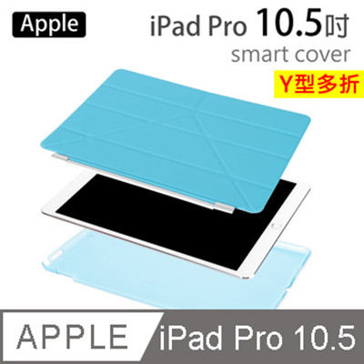 apple ipad pro /ipad air3 10.5吋smart cover三角折疊保護皮套 (5.4折)