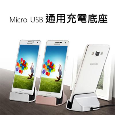 雙面Micro USB手機充電支架絃彩通用底座 (6.7折)