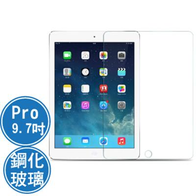 Apple New iPad (2017/2018) 9.7吋鋼化玻璃保護貼 (5.8折)