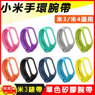 小米手環3單色錶帶腕帶(副廠) (1.8折)