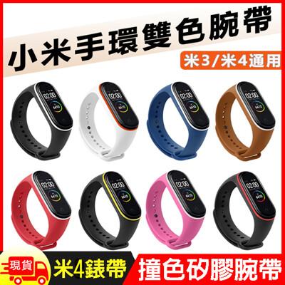 小米手環4雙色撞色錶帶腕帶 (1.6折)