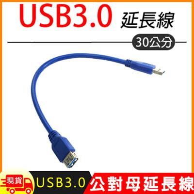 USB 3.0 延長線-30cm (2折)