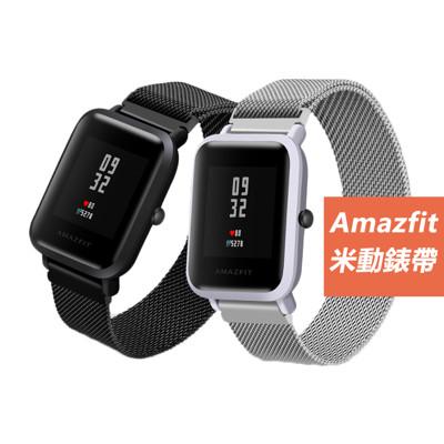 [贈保護貼]Amazfit Bip米動手錶青春版米蘭金屬錶帶 (5.2折)