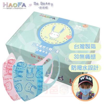 預防空汙PM2.5【丹爸好物】【HAOFA x 啵妮兔】3D無痛感立體口罩 3層式濾布兒童款50入 (6折)