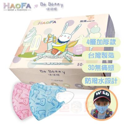 【丹爸好物】【HAOFA x 啵妮兔】兒童款3D氣密型PM2.5立體口罩 4層式濾布加厚防護 50入 (7.1折)