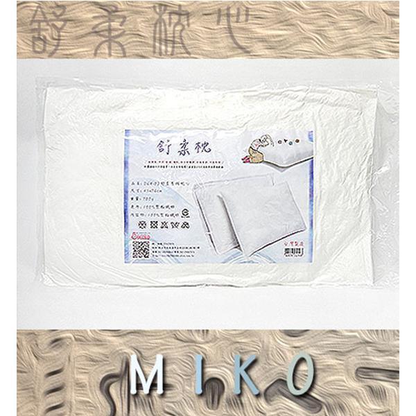 miko舒柔枕*枕頭心/棉心/抱枕心/枕頭/台製工廠生產