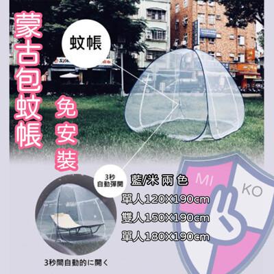 《MIKO》蒙古包蚊帳6尺/雙人蚊帳/免收/秒開蚊帳/防蚊帳篷/露營蚊帳 (6折)