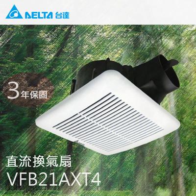 【台達電子】DC直流換氣扇兩段風量 批發、室內設計師 全機三年保固 型號:VFB21AXT4 (7.7折)