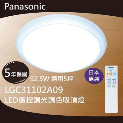 【Panasonic 國際牌】LGC31102A09 日本原裝進口110V  32.5W 5坪空間 (8折)