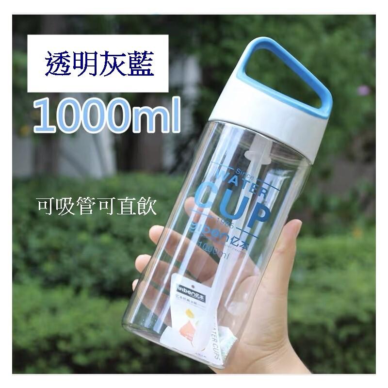 億本大容量運動水壺1000ml附吸管透明灰藍色手提太空杯