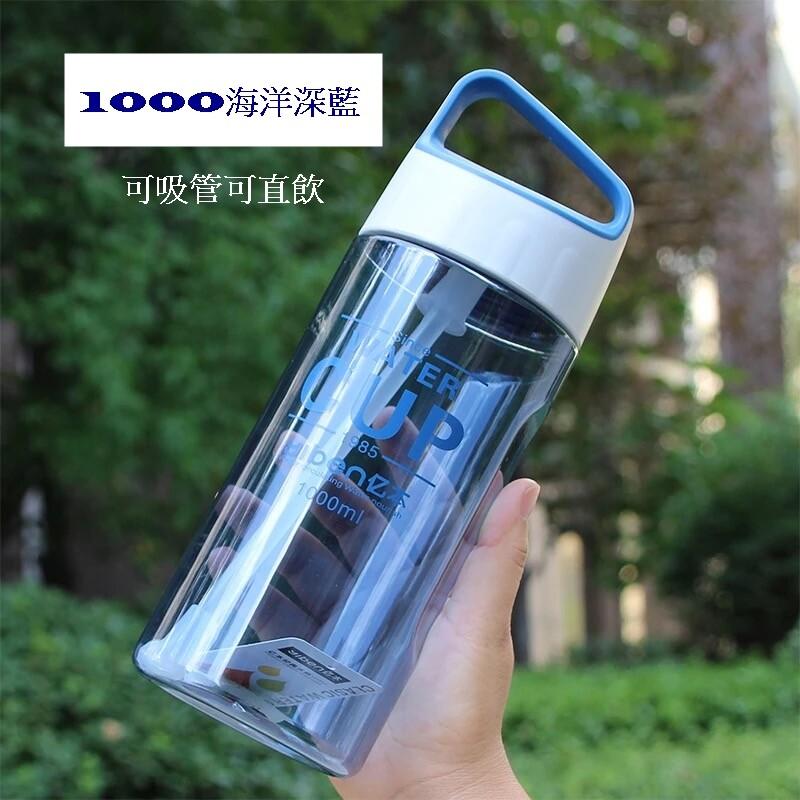 億本大容量運動水壺1000ml附吸管海洋深藍色手提太空杯