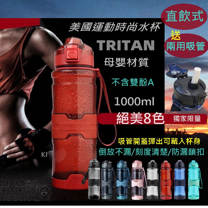 送兩用吸管絕美8色透明款tritan材質1000ml大容量直飲/吸管兩用運動水壺
