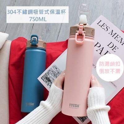 750ML吸管式304不鏽鋼保溫杯-TYESO運動健身杯 (4.8折)