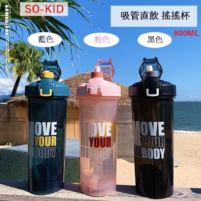 so-kid800ml吸管搖搖杯/防漏鎖扣/健身運動隨手杯