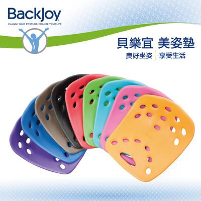 BackJoy健康美姿美臀坐墊(多色多款可挑) (5.2折)