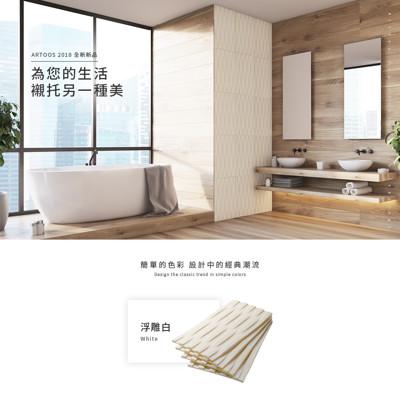 台灣製超質感立體3D吸音防撞泡棉磚壁貼-浮雕款 (2.4折)
