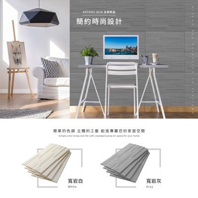 台灣製立體3D吸音防撞泡棉壁磚貼-堆疊石紋 (2.5折)