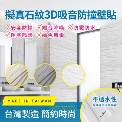 台灣製擬真石紋3D吸音防撞泡棉磚壁貼(三款任選) (2.5折)
