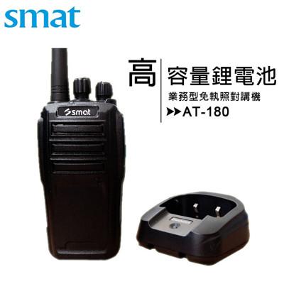 SMAT AT-180 業務型免執照對講機(單支) (9.2折)