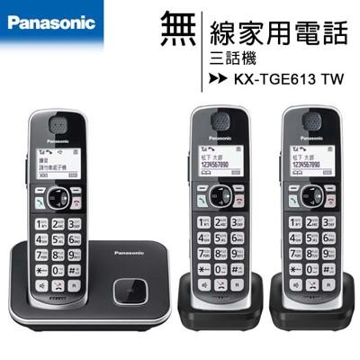 【贈國際牌電鬍刀】國際牌 Panasonic KX-TGE613 TW 中文大字鍵三話機無線電話 (8.6折)