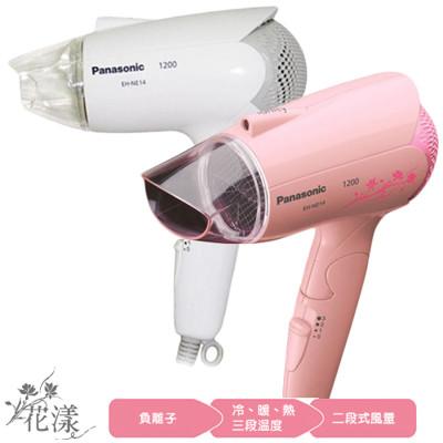 ★國際牌Panasonic 花漾系列★負離子一般保溼型吹風機(EH-NE14) (6.7折)