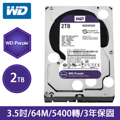 【彩盒公司貨】WD 2TB 3.5吋監控硬碟(WD20PURZ) 紫標 (7.8折)