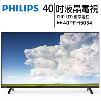 贈4k hdmi傳輸線philips飛利浦 40型 40pfh5034 fhd led電視機 (8.2折)